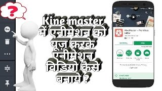 Kine Master में एनीमेशन विडियो कैसे बनाये ? how to create animation video in kinemaster ?