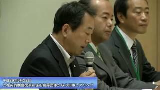 入札契約制度改革に係る業界団体からの知事ヒアリング(平成29年5月22日)