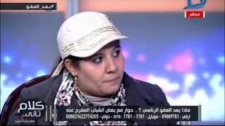 كلام تانى  جميلة سري الدين بعد العفو الرئاسى: بطالب الدولة بتحقيق الأهداف الثورية