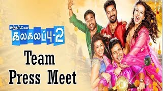 Kalakalappu 2 Movie Crews Press Meet | Sundar C | Jiiva | Nikki Galrani | Catherine | Hiphop Tamizha