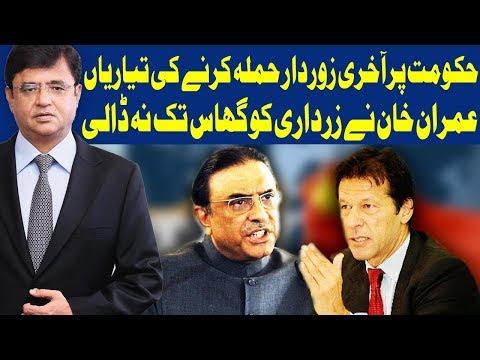 Dunya Kamran Khan Ke Sath - 16 January 2018 - Dunya News