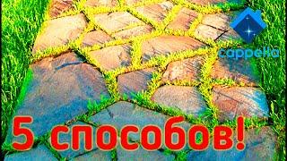 Cадовые дорожки из бетона своими руками: видео, фото