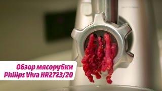 Обзор мясорубки Philips Viva HR2723/20