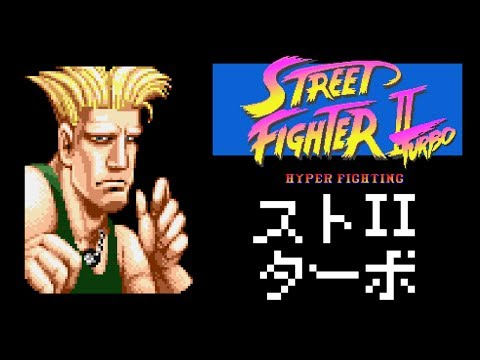 ガイル(Guile) ノーコンティニュークリア - STREET FIGHTER II Turbo for SFC/SNES