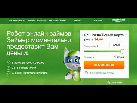 Займер. Где взять деньги с любой кредитной историей? Онлайн займы на карту срочно. Обзор отзывы.