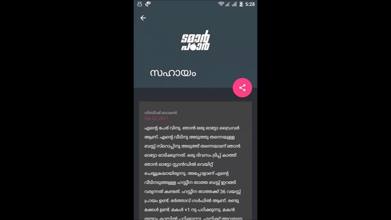 Malayalam Thundu Pdf