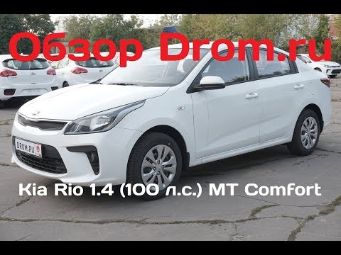 Новый Kia Rio 2017 1.4 (100 л.с.) MT Comfort - видеообзор