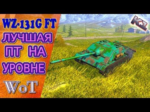 WZ-131G FT Лучшая ПТ на уровне. World Of Tanks