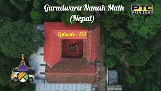 Spiritual Journey of The Turban Traveller | EP 63 | Gurudwara Nanak Math (Nepal)