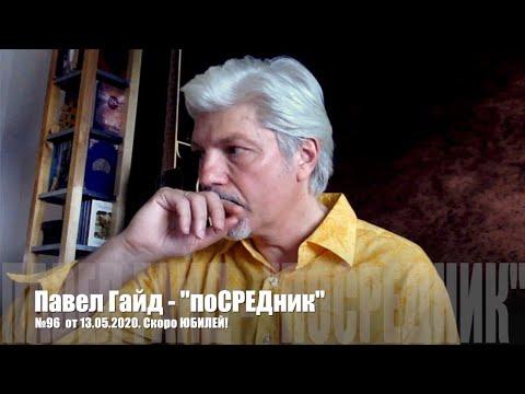 """Павел Гайд - 96-й """"поСРЕДник"""""""