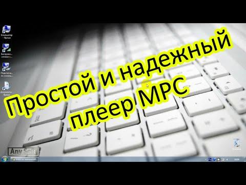 Скачать КМП Плеер бесплатно на русском языке