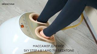 Массажер для ног Sky Step 4 в 1 AMG 719 от Gezatone