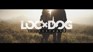 Loc Dog - Не закрывай (Unofficial clip 2018)