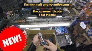 Пятничный анонс-анбоксинг: Инструмент Licota, ГБЦ Mazda(, 2015-12-04T19:59:08.000Z)
