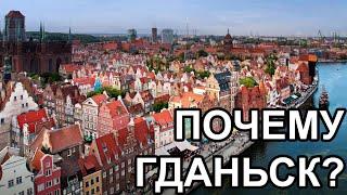 видео ТОП достопримечательностей Гданьска