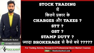 Brokerage charges Explained /STT /stampduty /GST
