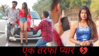 एक तरफ़ा प्यार | One Sided Love | Pyaar Toh Tha | Inteqam | Prince Verma