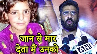Suniel Shetty ANGRY, Wants To Kill Asifa Bano ACCUSED | #JusticeForAsifa