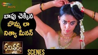 Nithya Menon SUPERB Scene | Ravi Varma Latest Telugu Movie | Nithya Menen | Karthika Nair