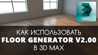 Floor Generator 2 - создание пола, паркета, плитки, обшивки фасада - инструкция