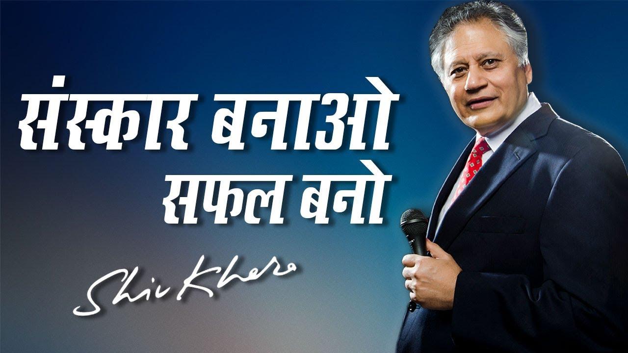संस्कार बनाओ, सफल बनो | Shiv Khera | Safalta Ki Raah Par | Episode 7