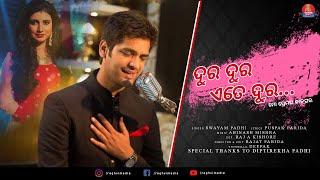 Dura Dura | Mo Prema Ra Kacha Ghara | Swayam Padhi | Latest Odia Romantic Song |Dipti | Raghvi Media Mp3 Song Download