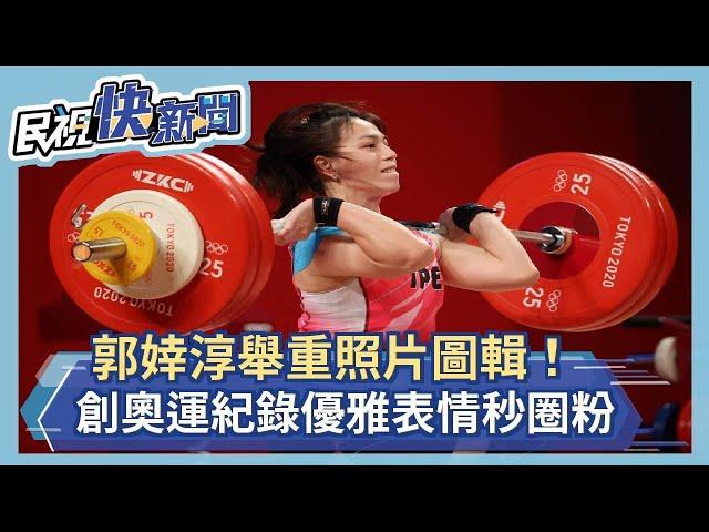 東奧/郭婞淳舉重總和236公斤創奧運紀錄 優雅表情秒圈粉-民視新聞
