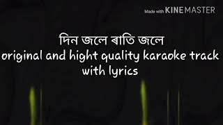 Assamese high quality karaoke track 'Din jole rati jole' with assamese lyrics