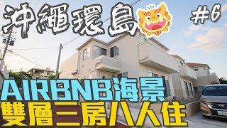 Gambar cover 【沖繩環島自由行EP6】開箱包棟海景AIRBNB,8人住的下5人很剛好!