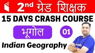 11:00 PM - 2nd Grade Teacher 2018 | Geography by Rajendra Sir | Introduction