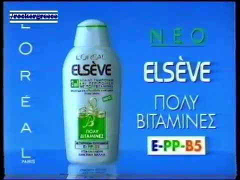 ΔΙΑΦΗΜΙΣΗ ELSEVE 1995