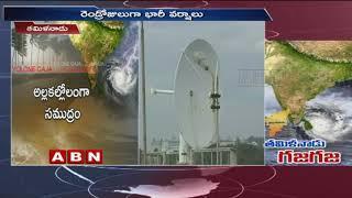 Cyclone Gaja will hit India's Tamil Nadu and Andhra Pradesh | ABN Telugu