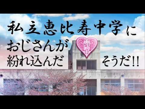 私立恵比寿中学におじさんが紛れ込んだそうだ!!