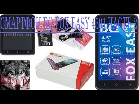 Смартфон BQ Fox Easy 4501 часть 2 функции