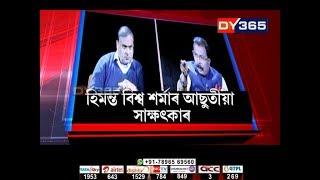 হিমন্ত বিশ্ব শৰ্মাৰ আছুতীয়া সাক্ষাৎকাৰ || Himanta Biswa Sarma Exclusive || Promo video