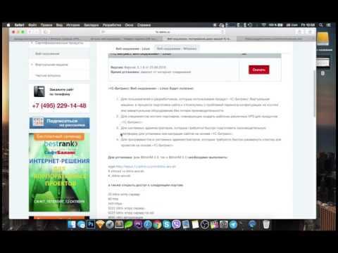 Тест виртуального сервера от МИРАН с Битрикс 24