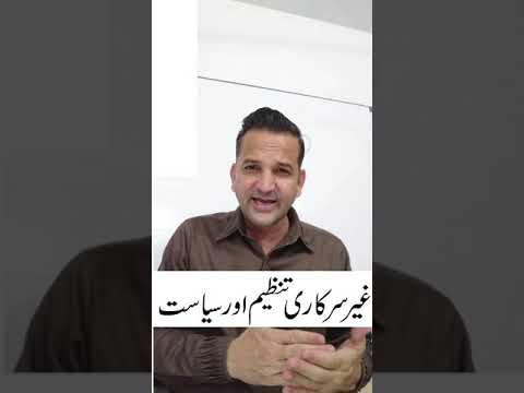 NGOs And Politics In Pakistan