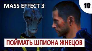 MASS EFFECT 3 (ПОДРОБНОЕ ПРОХОЖДЕНИЕ) #18 - ЦИТАДЕЛЬ: ХАНАР-ДИПЛОМАТ