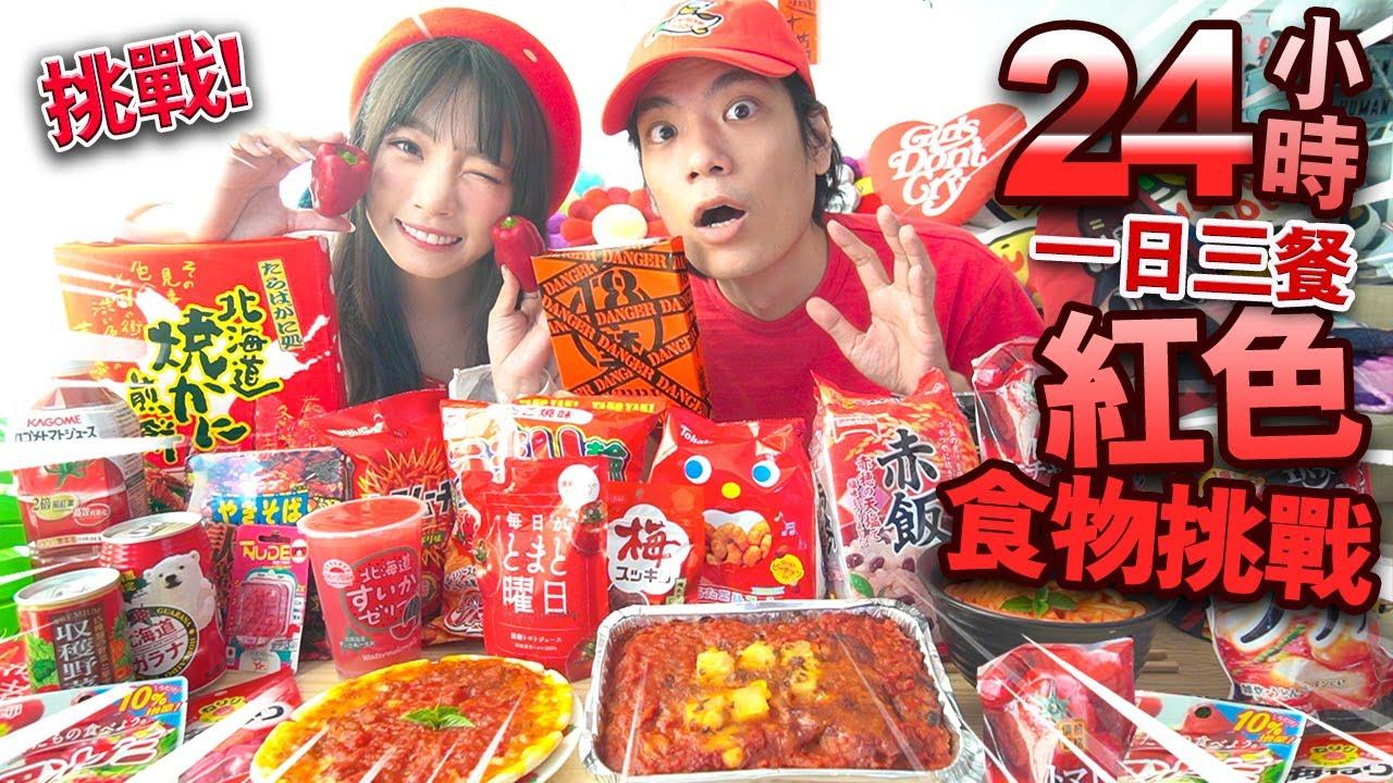 【挑戰】24小時只食紅色食物!一日三餐都會吃辣嗎?用扭蛋機決定命運!
