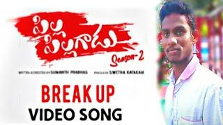 Kade Malupu Korene Pilla Pillagadu Breakup Song acted by nani