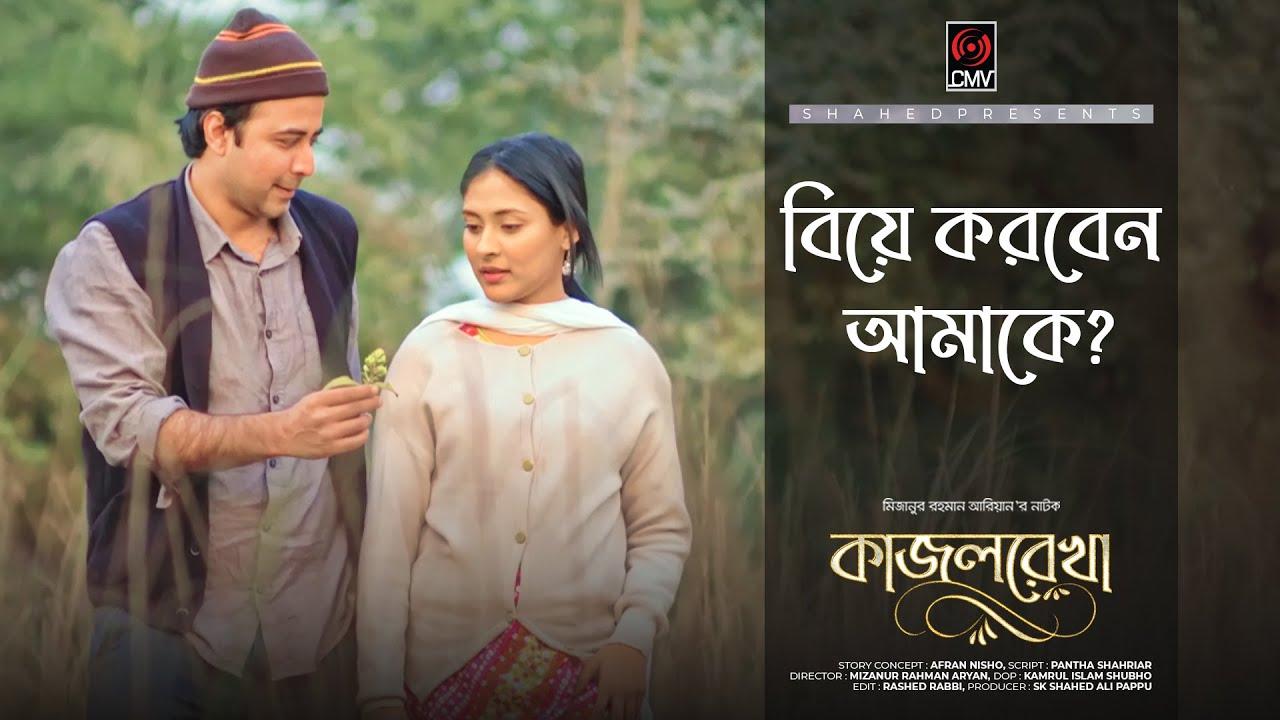 বিয়ে করবেন আমাকে | কাজল রেখা | Afran Nisho | Mehazabien | MR. Aryan | Bangla Natok 2021