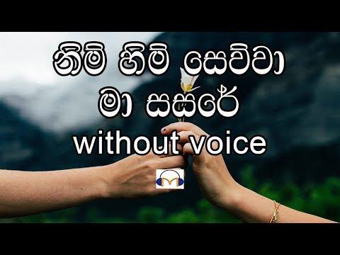 Nim Him Sewwa Ma Sasare Karaoke (without voice) නිම් හිම් සෙව්වා මා සසරේ