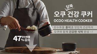 오쿠 당뚝 건강 쿠커 소개영상
