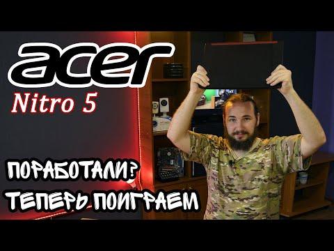 Игровой ноутбук Acer Nitro 5 (AN515-43-R1Y4) | К гадалке не ходи