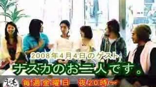 2008.4.4(金)20時放送の予告ムービーです。 出演はAGE OF EPのSeiji,Nao...