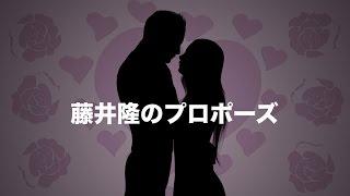 【泣ける話】藤井隆のプロポーズ【今日は泣きたい】 藤井隆さんと乙葉さ...