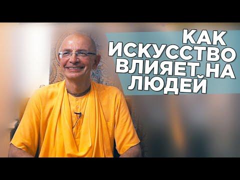 2019.05.20 - Как искусство влияет на людей (Москва) - Бхакти Вигьяна Госвами