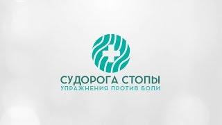 Судорога стопы - упражнения против боли(, 2015-11-12T15:03:30.000Z)