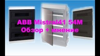 Обзор распределительного щита ABB Mistral41 54М