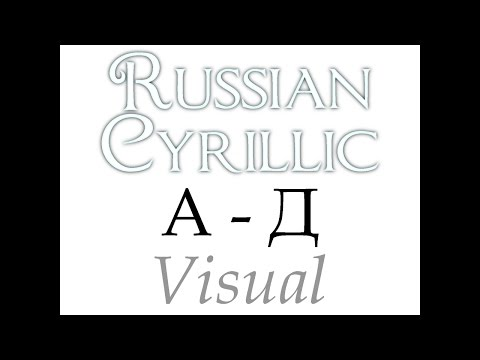 Traumjaeger Russian: The Russian Cyrillic   Alphabet, Part 1